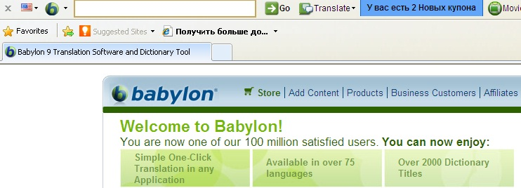Babylon Toolbar
