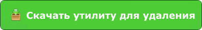 Скачать Spyhunter для удаления Fake.RegistryCleaner и RegistryCleaner.exe сейчас!