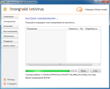Stronghold Антивирус (Screenshot 3)