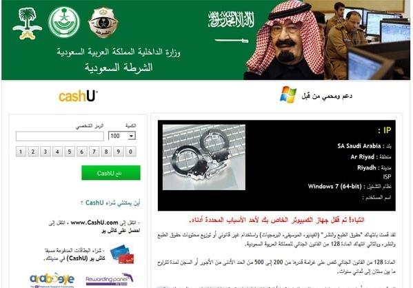 Interior Saudi Arabia Virus Removal: Remove Ministry Of Interior Saudi